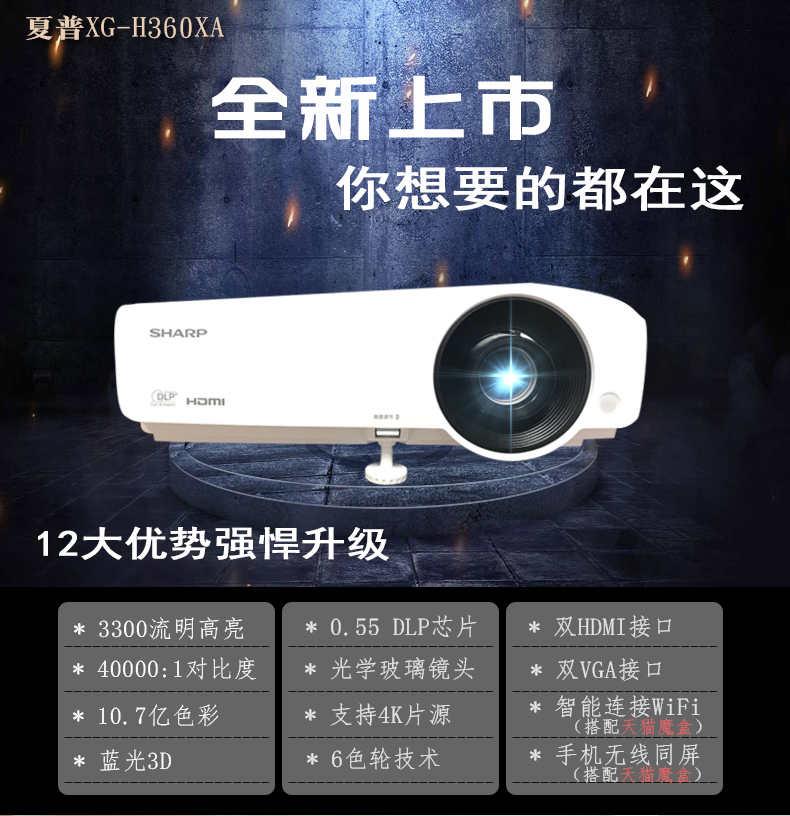 Sharp夏普投影仪XG-H360XA
