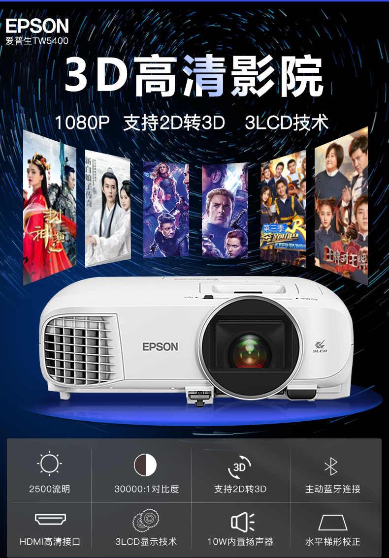 EPSON爱普生投影仪CH-TW5400