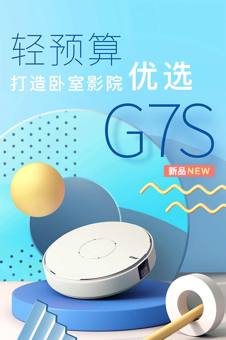 坚果G7S投影仪