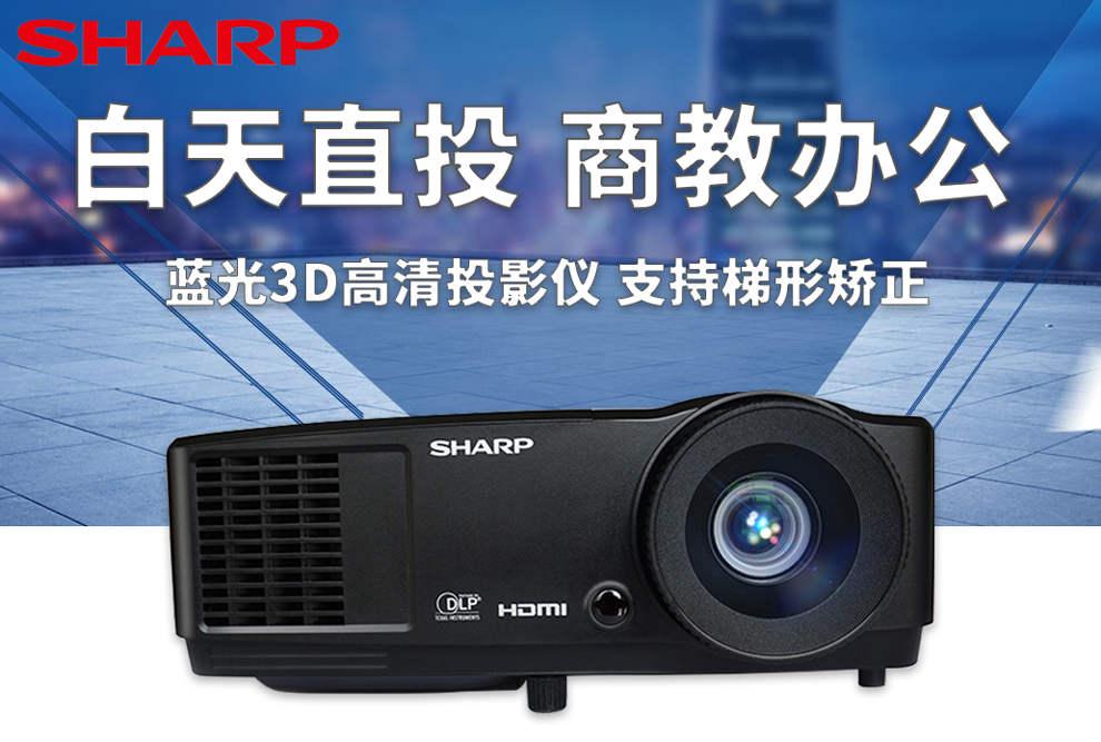夏普SHARP投影机挂式 XG-MX455A