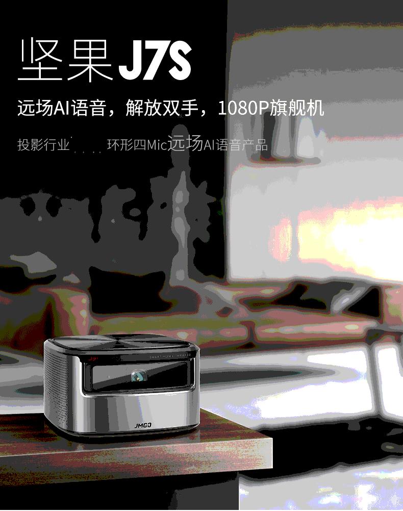 坚果J7S投影仪
