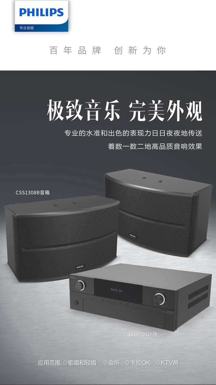 css1308B音箱+CSS1700无线麦克风+CSS1820X功放