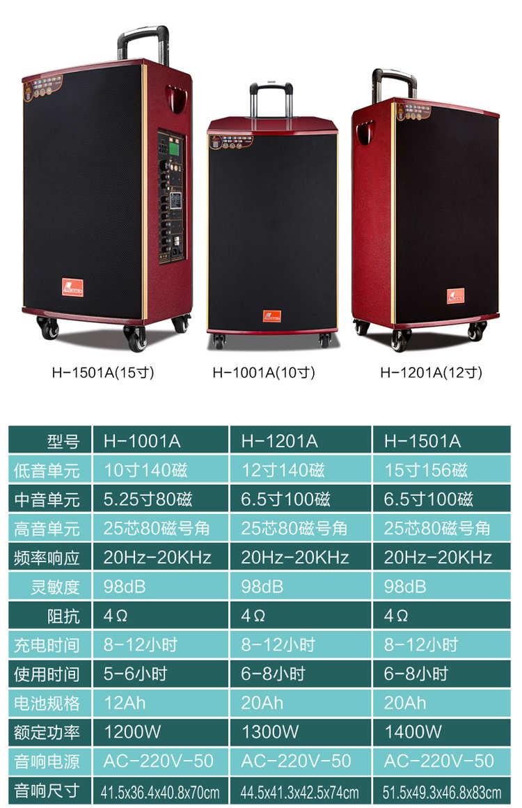 丹唛仕 H-1201A(12寸 两个话筒+遥控+U盘)