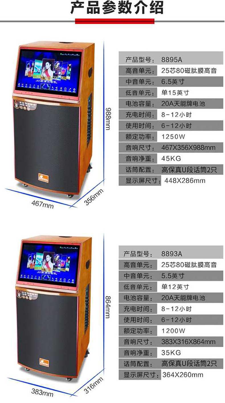 丹唛仕17寸显示屏/12寸喇叭(实木套装)棕色