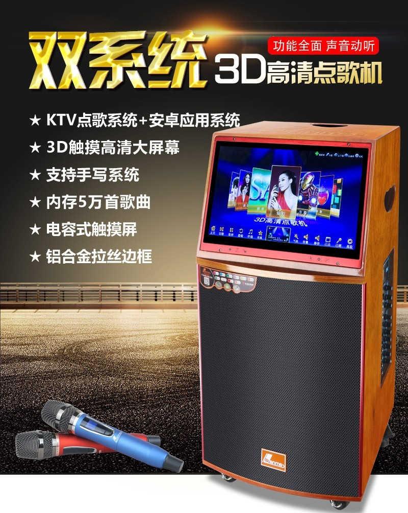丹唛仕MV-8893A视频音响+16GU盘+2只专业话筒