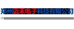 郑州迈禾电子科技有限公司