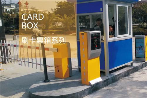 河南停车场系统