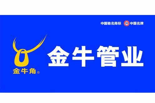 四川pe管联盟成员-金牛管业