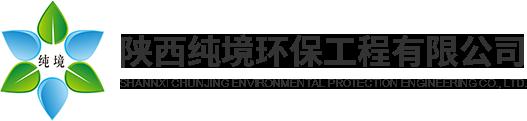 陕西纯境环保工程有限公司