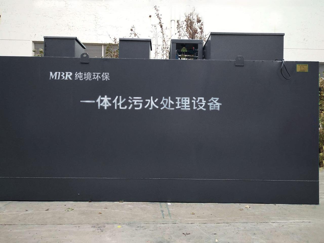 MBR一体化-西安污水处理设备