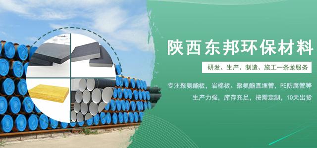 陕西东邦环保材料有限公司