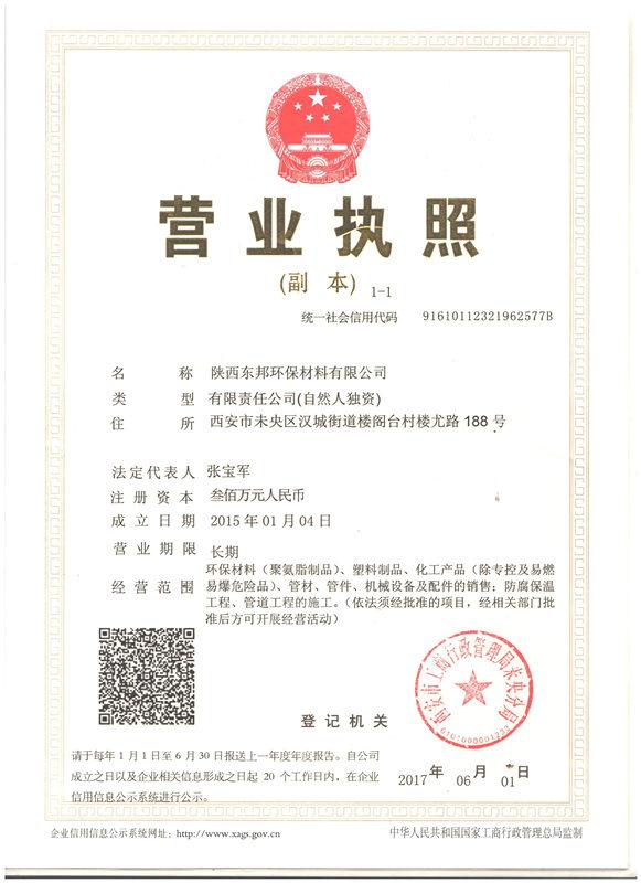 东邦环保材料营业执照