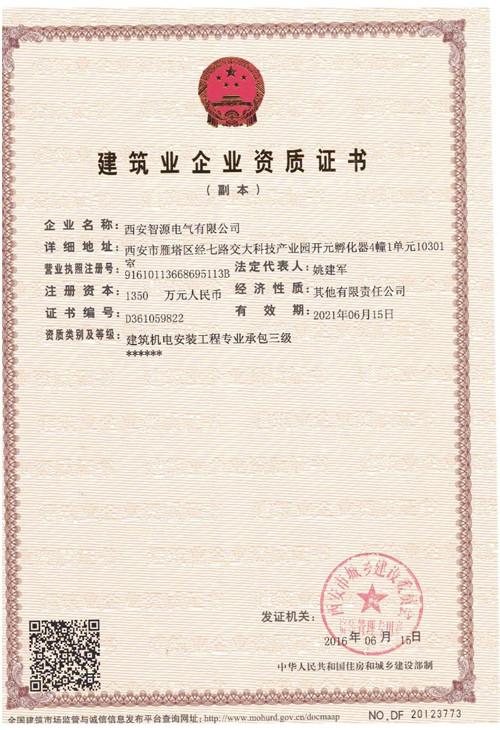 机电安装证书