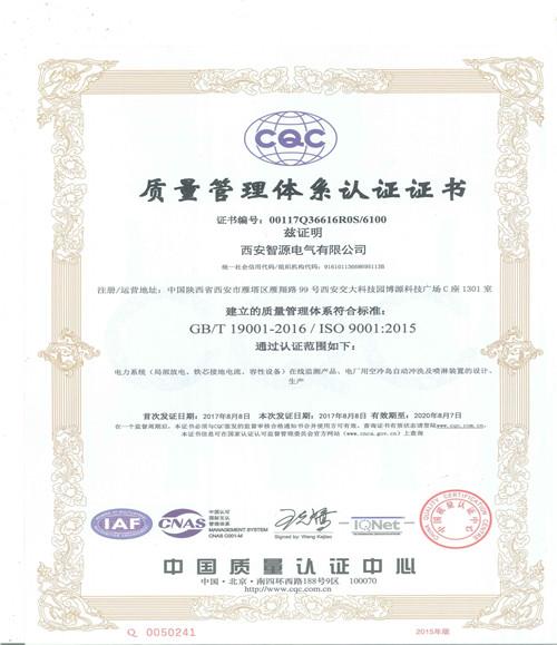 IS09001质量体系认证证书