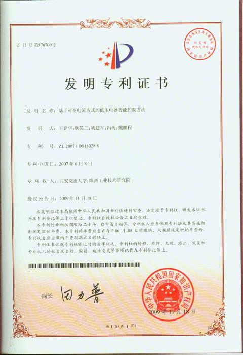 基于可变电流方式的低压电器智能控制方法(专利号:ZL 200710018028.8)