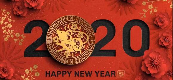 2020新年快乐鼠年吉祥