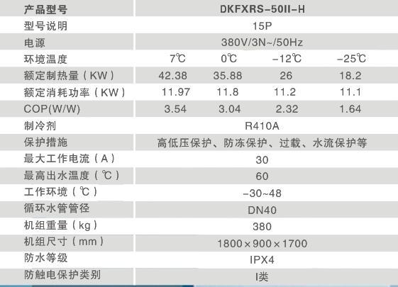 超低温采暖系列DKFXRS-50II-H