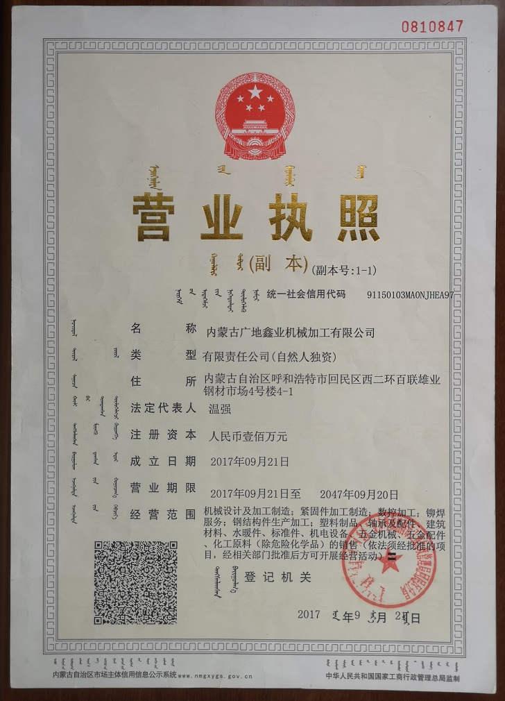 内蒙古广地鑫业机器加工无限公司停业执照