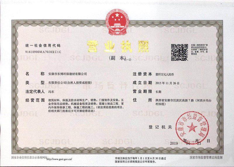 东博环保营业执照