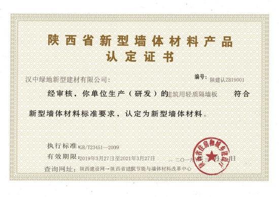 陜西省新型墻體材料產品認定證書