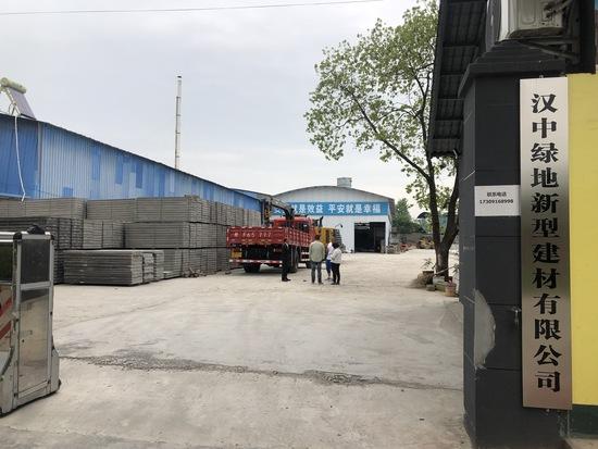 漢中綠地新型建材有限公司