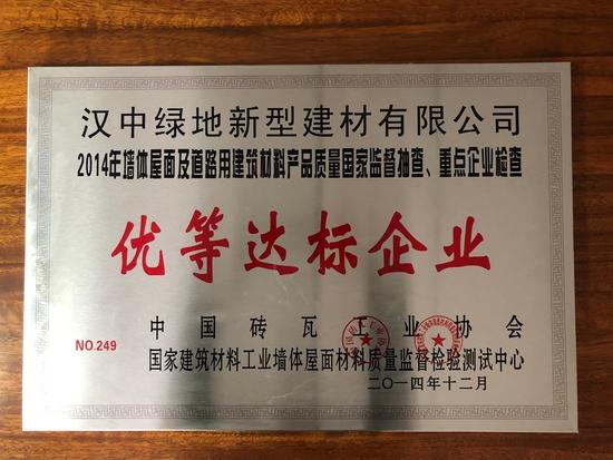 漢中綠地建材:優等達標企業