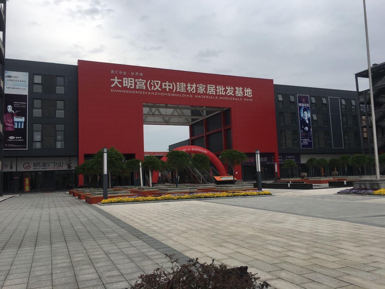 与大明宫(汉中)建材家居批发基地合作新型墙板建设