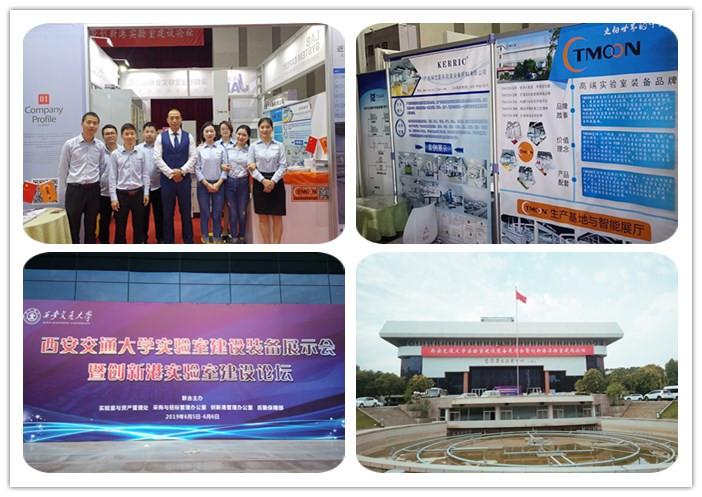 庆贺西安交大创新港实验室建设装备展示会圆满结束