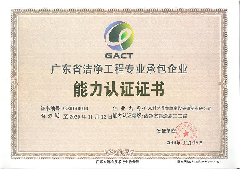 洁净室建造施工三级证书