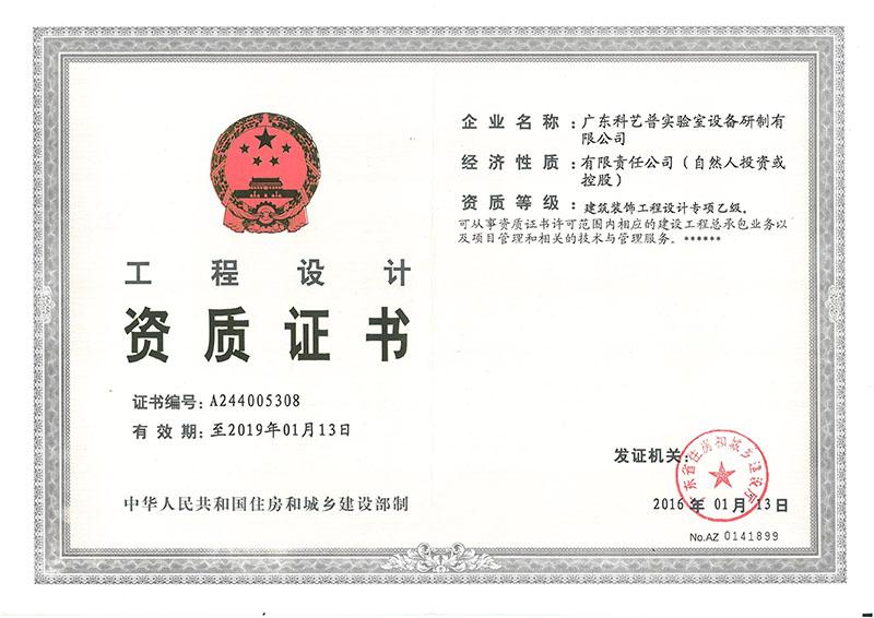 工程设计等级证书