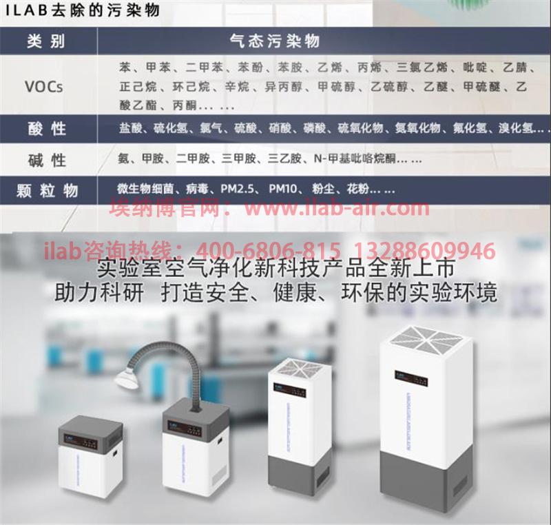 实验室空气净化系统-vocs废气净化器