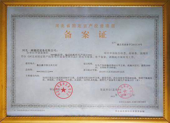河北省固定资产投资项目备案证