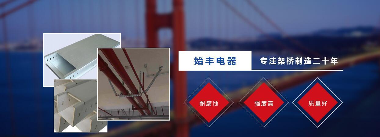四川始丰成套电器设备有限公司