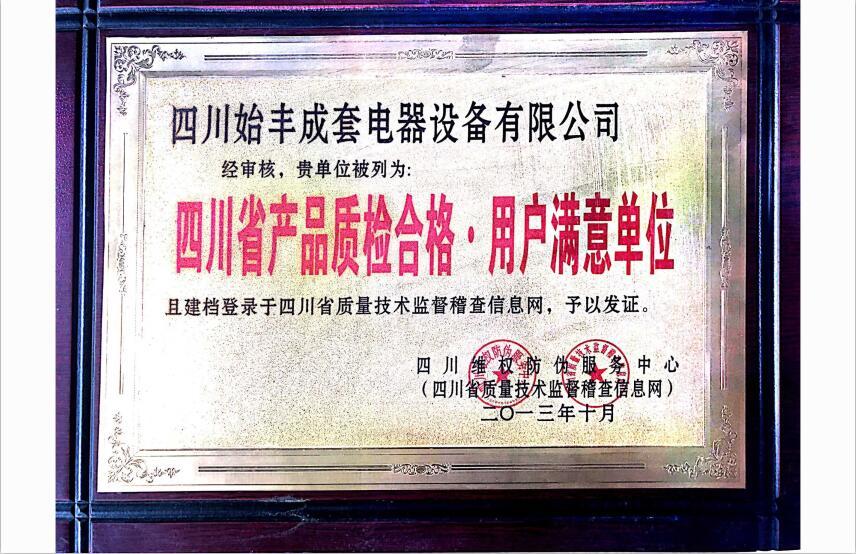 抗震支吊架厂家质检合格证书