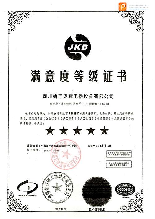 始丰成套电器设备客户满意等级证书