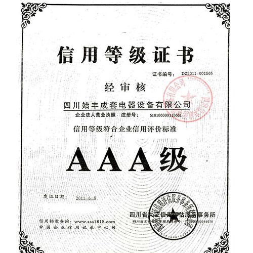 电缆桥架厂家信用证书