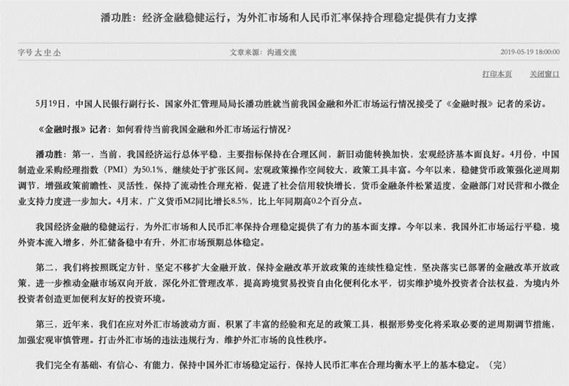 """人民幣會""""破7""""嗎?剛剛,央行副行長給了顆定心丸!"""