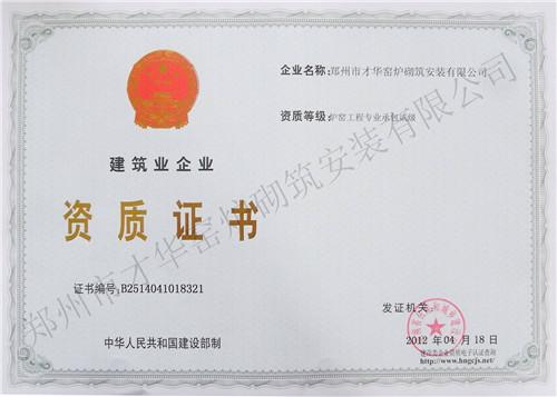 广西预制件建筑业资质证书