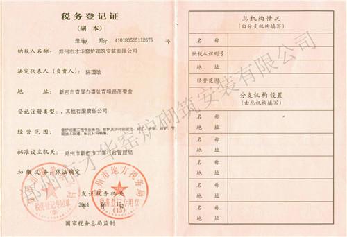 广西轻质高铝砖税务登记证
