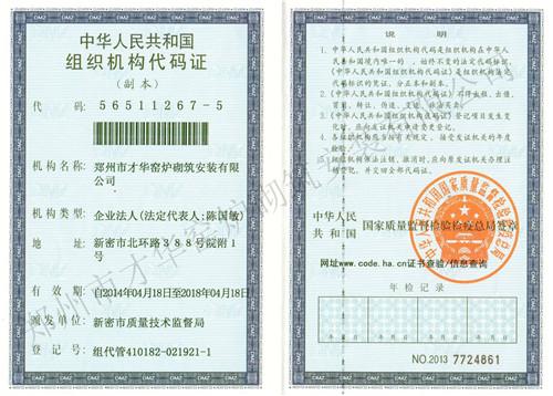 广西高铝浇注料组织机构代码证