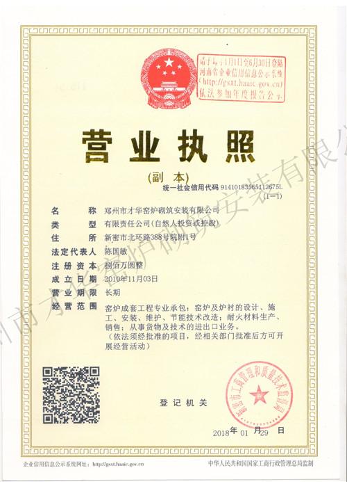 郑州才华窑炉营业执照