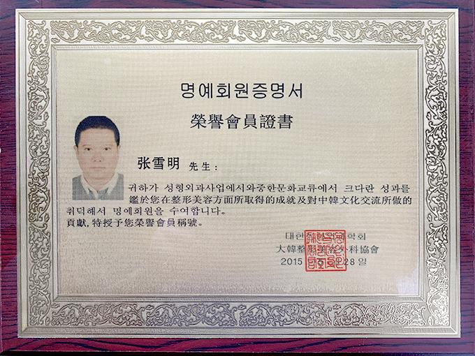 张雪明院长荣誉证书