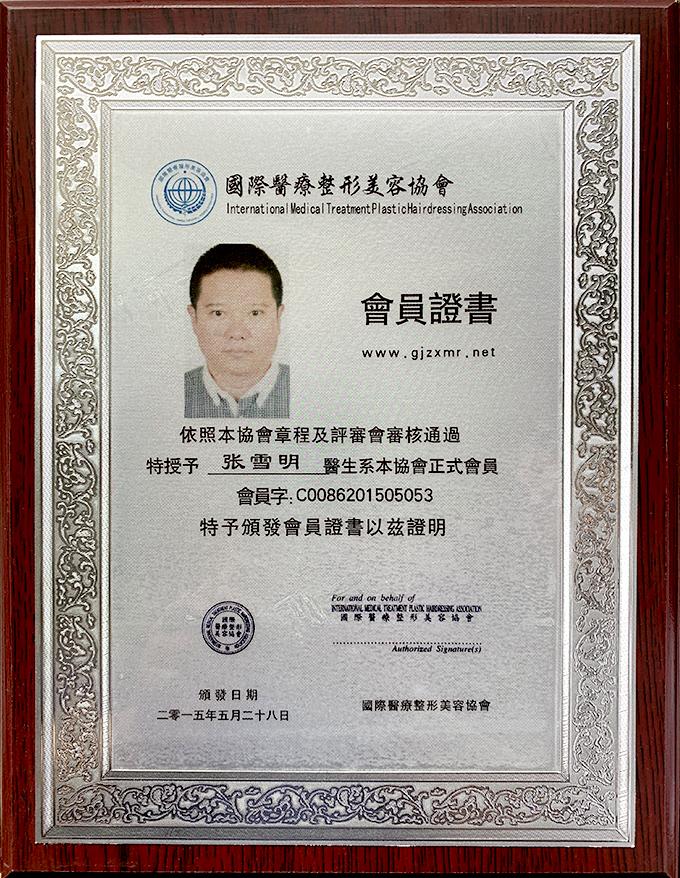 张雪明院长国际医疗整形美容协会会员证书