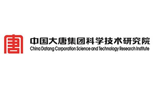 中国大唐集团科学技术研究院