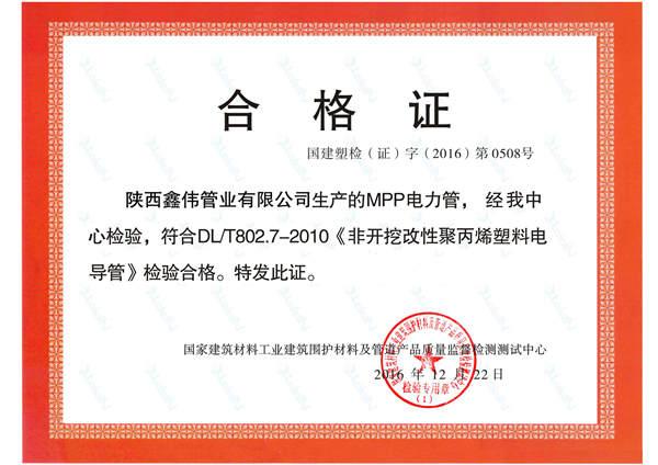 mpp電力管檢驗合格證