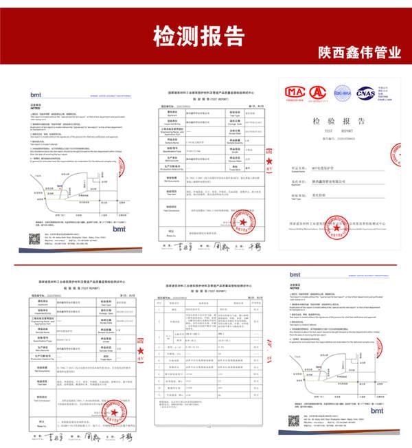cpvc電力管檢測報告