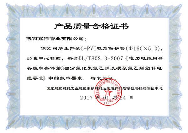 cpvc電力管產品質量合格書