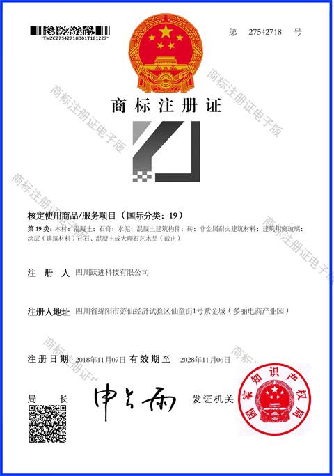 跃进科技商标注册展示