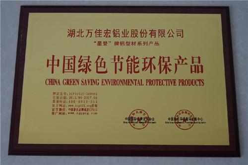 湖北建筑铝型材获获得中国绿色节能环保产品证书