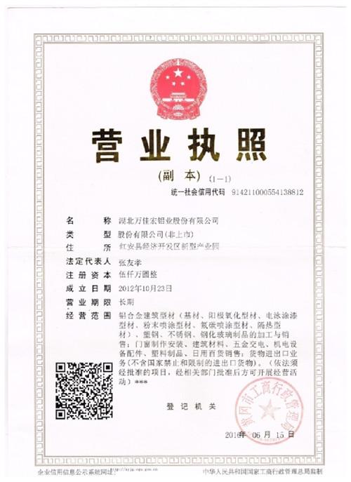 湖北万佳宏铝业股份有限公司营业执照